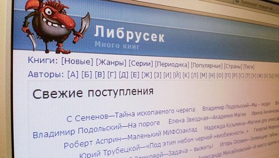 Мосгорсуд вынес решение заблокировать онлайн-библиотеку «Либрусек»